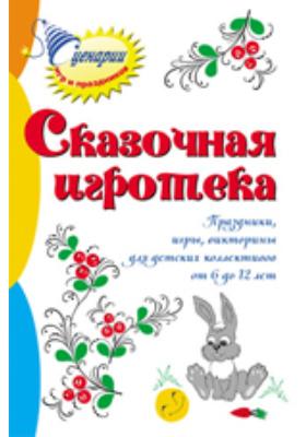 Сказочная игротека: праздники, игры, викторины для детских коллективов от 6 до 12 лет: методическое пособие