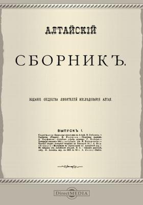 Алтайский сборник. Вып. 1