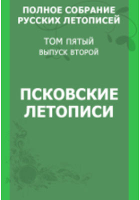 Полное собрание русских летописей. Псковские летописи: монография. Т. 5, Вып. 2