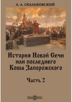 История Новой Сечи или последнего Коша Запорожского, Ч. 2