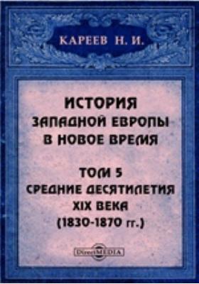 История Западной Европы в Новое время(1830-1870 гг.). Т. 5. Средние десятилетия XIX века