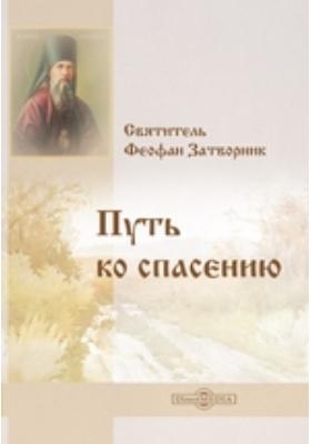 Путь ко спасению: духовно-просветительское издание