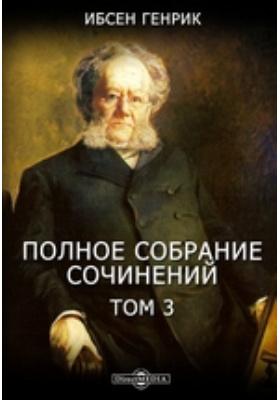 Полное собрание сочинений. Т. 3