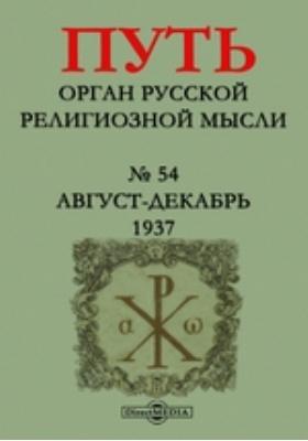 Путь. Орган русской религиозной мысли: журнал. 1937. № 54, Август-Декабрь