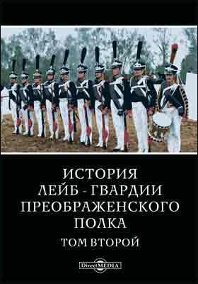История лейб-гвардии Преображенского полка. Том 2