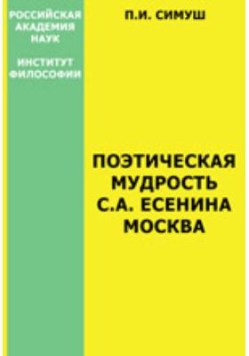 Поэтическая мудрость С. А. Есенина: монография