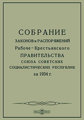 Собрание законов и распоряжений Рабоче-Крестьянского Правительства Союза Советских Социалистических Республик за 1934 г