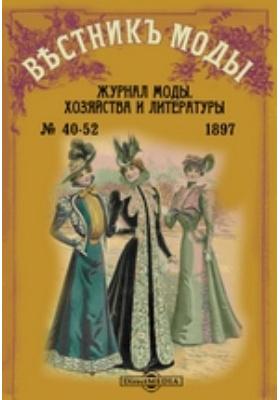 Вестник моды: журнал. 1897. № 40-52