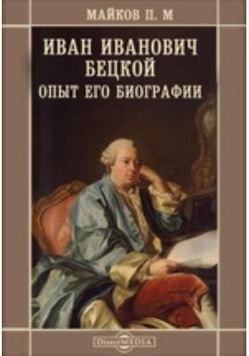 Иван Иванович Бецкой. Опыт его биографии