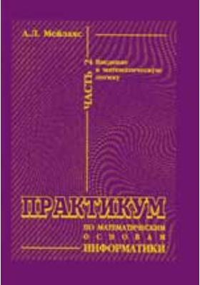 Практикум по математическим основам информатики. Методические указания, Ч. 2. Введение в математическую логику