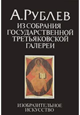 Андрей Рублев : Из собрания государственной Третьяковской галереи: иллюстрированное издание