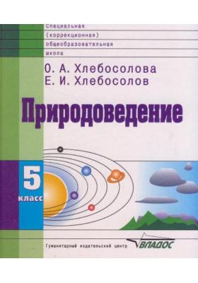Природоведение : Учебник для 5 класса специальных (коррекционных) образовательных учреждений VIII вида