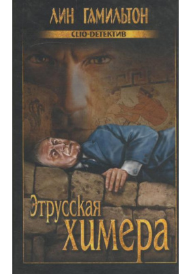 Этрусская химера = The Etruscan Chimera : Роман