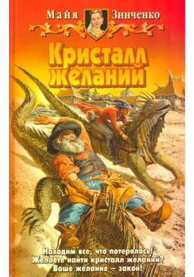 Кристалл желаний : Фантастический роман