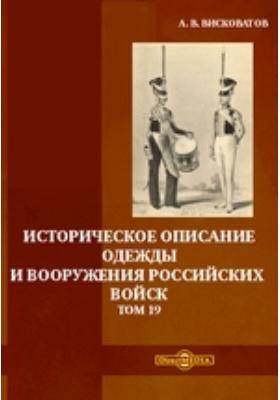 Историческое описание одежды и вооружения российских войск. Т. 19