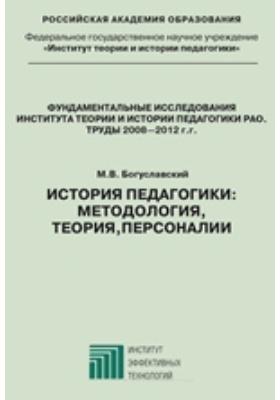 История педагогики: методология, теория, персоналии