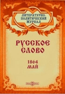 Русское слово: журнал. 1864. Май