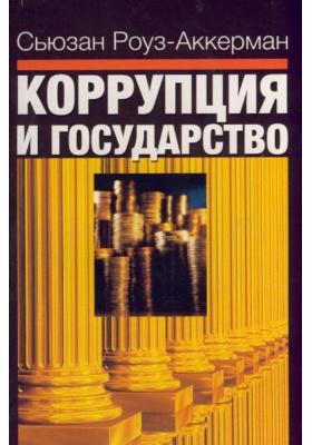 Коррупция и государство. Причины, следствия, реформы = Corruption and Government. Causes, Consequences, and Reform