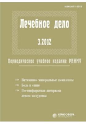 Лечебное дело : периодическое учебное издание РНИМУ: журнал. 2012. № 3