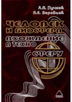 Человек и биосфера : вхождение в техносферу: учебник