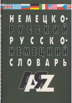 Немецко-русский и русско-немецкий словарь : 30 000 слов. Издание 2-е, исправленное