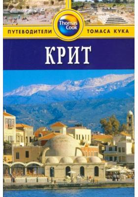 Крит = Crete : Путеводитель