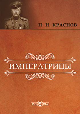 Императрицы: художественная литература