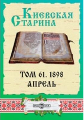 Киевская Старина: журнал. 1898. Т. 61, Апрель