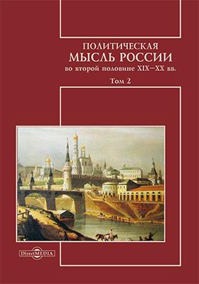 Политическая мысль России во второй половине XIX–XX вв. : в 2 т. Т. 2