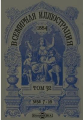 Всемирная иллюстрация: журнал. 1884. Том 32, №№ 7-10