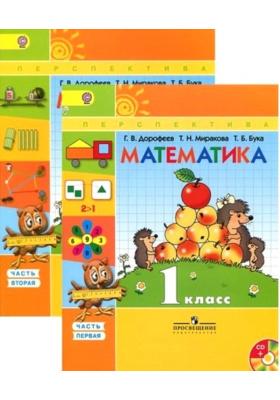 Математика. 1 класс. В 2 частях (+ CD-ROM) : Учебник для общеобразовательных учреждений. ФГОС. 6-е издание