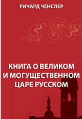Книга о великом и могущественном царе России. Переводы 1884 и 1935 гг