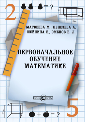 Первоначальное обучение математике: пособие