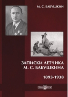 Записки летчика М. С. Бабушкина. 1893-1938