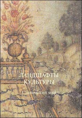 Ландшафты культуры. Славянский мир
