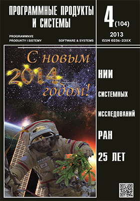 Программные продукты и системы: научно-практическое издание. 2013. № 4 (104)