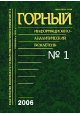 Горный информационно-аналитический бюллетень: журнал. 2006. № 1
