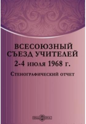 Всесоюзный съезд учителей 2-4 июля 1968. Стенографический отчет