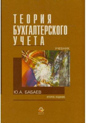 Теория бухгалтерского учета : Учебник для вузов. 2-е издание, переработанное и дополненное