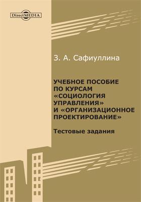 Учебное пособие по курсам «Социология управления» и «Организационное проектирование» : тестовые задания