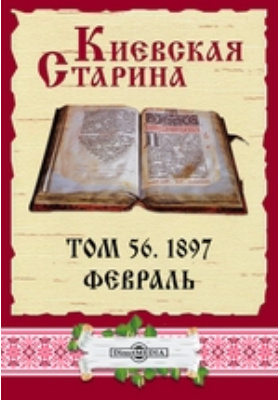 Киевская Старина. 1897. Т. 56, Февраль