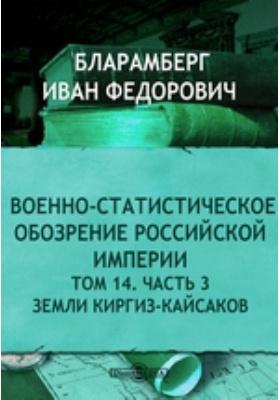 Военно-статистическое обозрение Российской империи: духовно-просветительское издание. Т. 14, Ч. 3. Земли киргиз-кайсаков