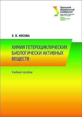 Химия гетероциклических биологически активных веществ: учебное пособие
