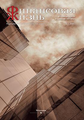 Финансовая жизнь: журнал. 2018. № 1