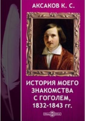 История моего знакомства с Гоголем, 1832-1843 гг