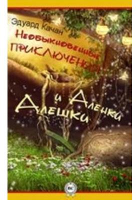 Необыкновенные приключения Алешки и Аленки: художественная литература