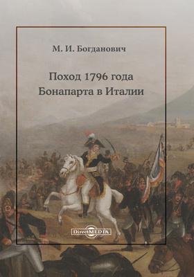 Поход 1796 года Бонапарта в Италии: научно-популярное издание