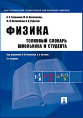 Физика : толковый словарь школьника и студента: учебное пособие