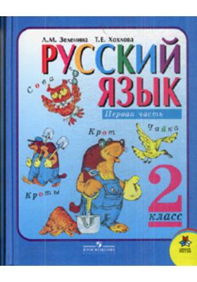 Русский язык. 2 класс. В двух частях. Часть 1 : Учебник для общеобразовательных учреждений. 7-е издание