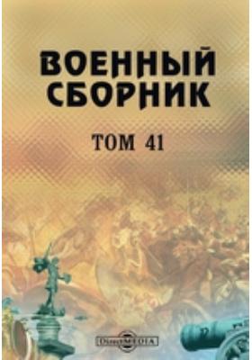 Военный сборник. 1865. Т. 41